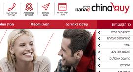 אתר צ'יינה ביי china buy, צילום מסך: אתר החברה