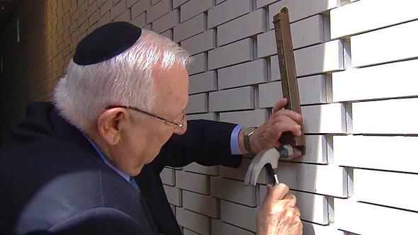 נשיא המדינה ראובן ריבלין קובע מזוזה בהיכל הזיכרון הלאומי ב ירושלים, צילום: ניברן ברודקאסט