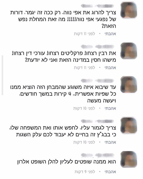 צילום מתוך עמוד הפייסבוק, צילום מסך: facebook