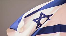 דגל ישראל , צילום: youtube