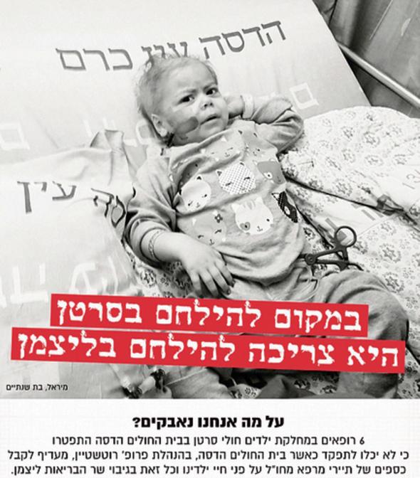 קמפיין הורי הילדים החולים סרטן ב בית חולים הדסה