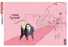 קריקטורה 23.5.17, איור: יונתן וקסמן