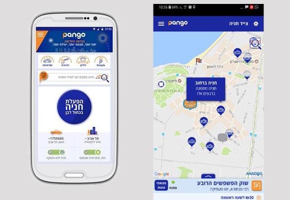 הגרסה האחרונה של אפליקציית פנגו
