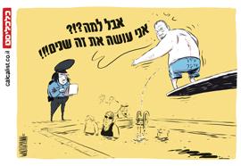 קריקטורה 25.5.17, איור: יונתן וקסמן