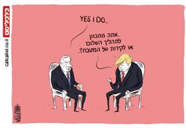 קריקטורה 28.5.17, איור: יונתן וקסמן