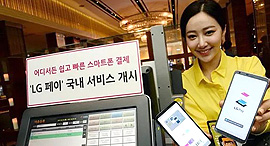 LG Pay, צילום: korea herald