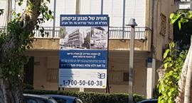 פרויקט התחדשות עירונית, צילום: דוד הכהן