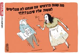 קריקטורה 12.6.17, איור: יונתן וקסמן