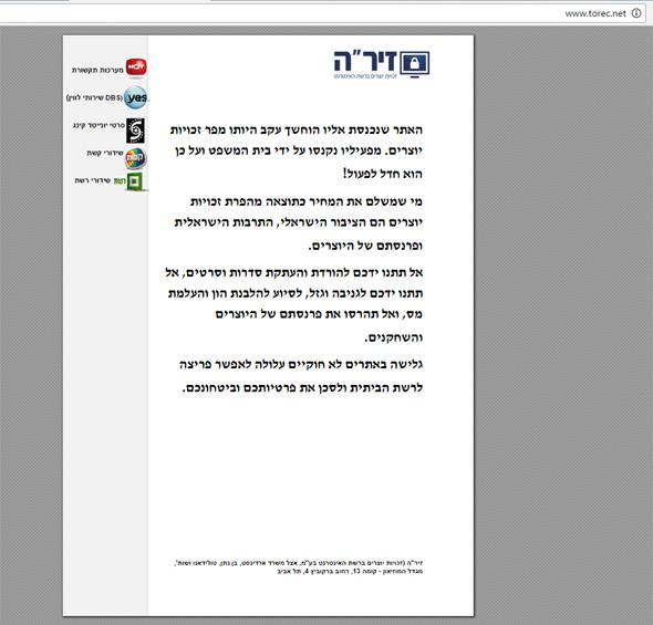 """הודעת הסגירה של זיר""""ה באתר Torec, צילום: צילום מסך"""