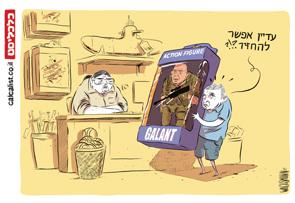 קריקטורה 18.6.17, איור: יונתן וקסמן