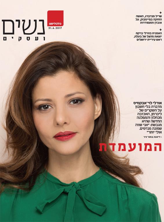 שער מגזין נשים 21.6.17