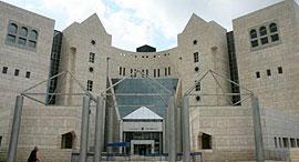 בית המשפט ב נצרת, צילום: ויקיפדיה