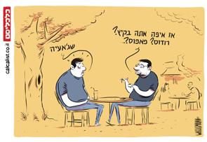 קריקטורה 21.6.17, איור: יונתן וקסמן