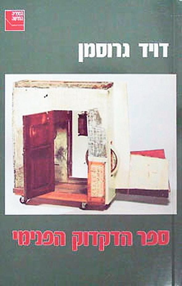 ספר הדקדוק הפנימי של דויד גרוסמן