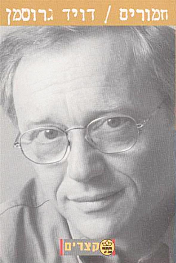 חמורים של דויד גרוסמן