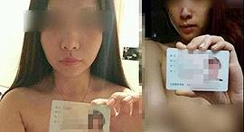 סטודנטיות סיניות סלפי עירום עירבון להלוואה בנקים, צילום: SCMP