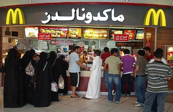 מקדונלדס סעודיה מקדונלד'ס, צילום: רויטרס