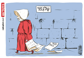 קריקטורה 26.6.17, איור: יונתן וקסמן