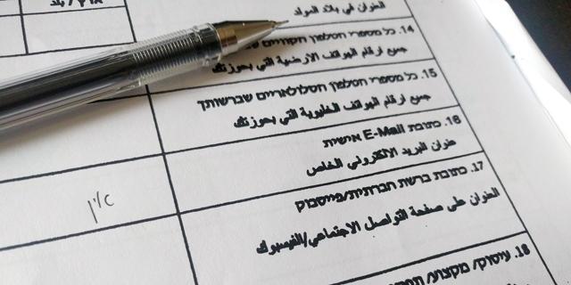 רוצה להתחתן עם פלסטיני? תני לנו את הפייסבוק שלך