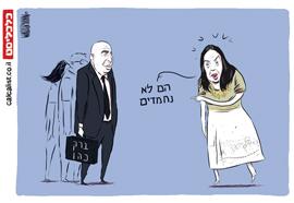 קריקטורה 28.6.17, איור: יונתן וקסמן