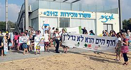 הפגנה מול משרד המכירות חוף אכזיב, צילום: דן גבאי