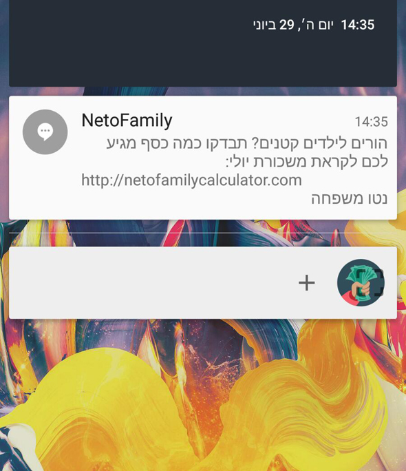 אינפו נטו משפחה NetoFamily