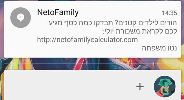 כולנו משפחה נטו הודעות