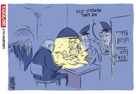 קריקטורה 13.7.17, איור: יונתן וקסמן