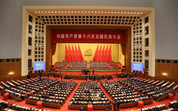 אולם קונגרס המפלגה הקומוניסטית הסינית