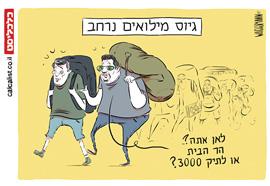 קריקטורה 23.7.17, איור: יונתן וקסמן