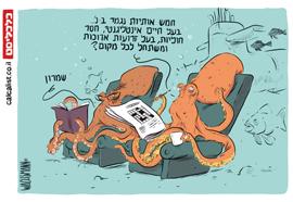 קריקטורה 24.7.17, איור: יונתן וקסמן
