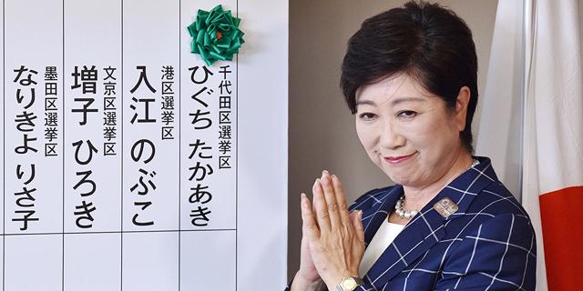 מושלת טוקיו, יוריקו קויקה, צילום: איי אף פי