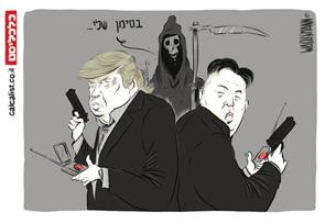 קריקטורה 1.8.17, איור: יונתן וקסמן