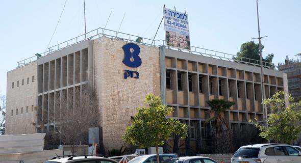 בניין בזק בירושלים