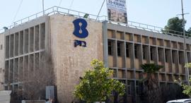 בניין של בזק ב ירושלים שהועמד למכירה, צילום: עמית שאבי