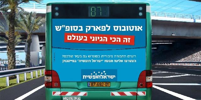 """מהשבוע: אוטובוסים בחינם בגוש דן בסופ""""ש"""