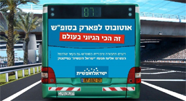 קמפיין ל תחבורה ציבורית ב שבת על אוטובוסים