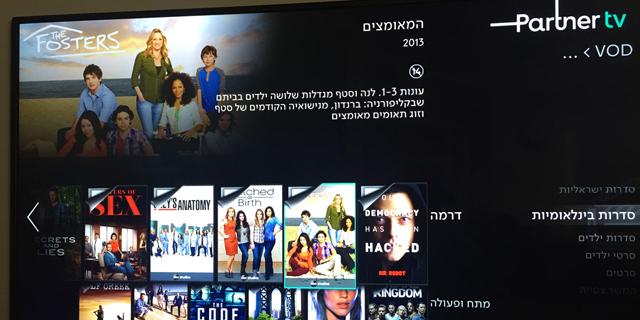 תקלה נרחבת בשירות פרטנר TV, המוקד קרס