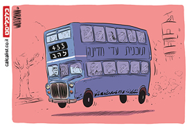 קריקטורה 3.8.17, איור: יונתן וקסמן