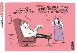קריקטורה 8.8.17, איור: יונתן וקסמן