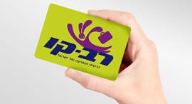 כרטיס נסיעות ב תחבורה ציבורית רב קו, צילום: רב קו