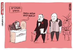 קריקטורה 10.8.17, איור: יונתן וקסמן