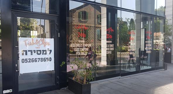 שלט למסירה על מסעדת פושון שרונה מרקט, צילום: אוראל כהן