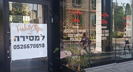 שלט למסירה על מסעדת פושון, צילום: אוראל כהן