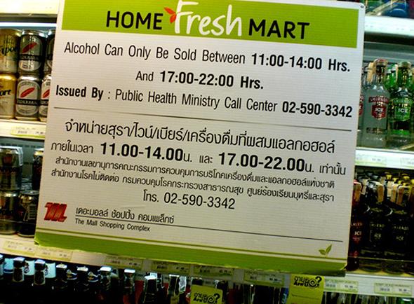 אל תבנו על הפאבים של תאילנד. אלכוהול רק שמונה שעות ביממה