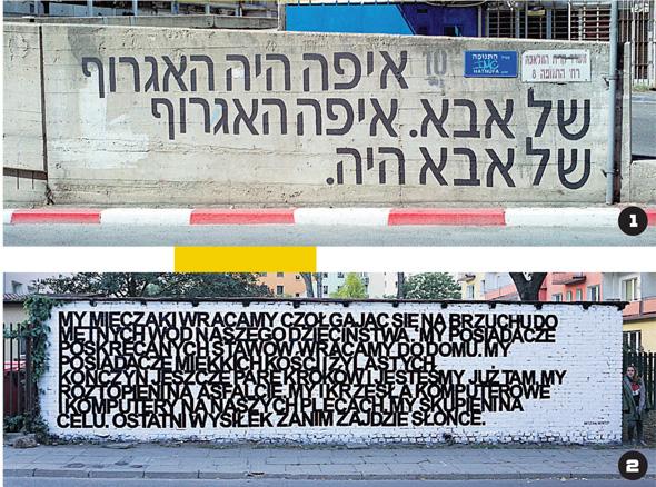 למעלה: מסר ממינץ לסרסורים וצרכני זנות, קריית המלאכה, תל אביב, 2014. למטה: שיר של מינץ בשכונה שבה שכן גטו לודז', 2016