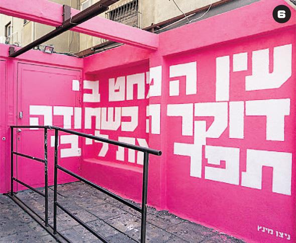 """""""עין המחט"""", רחוב מקווה ישראל, תל אביב, 2017"""