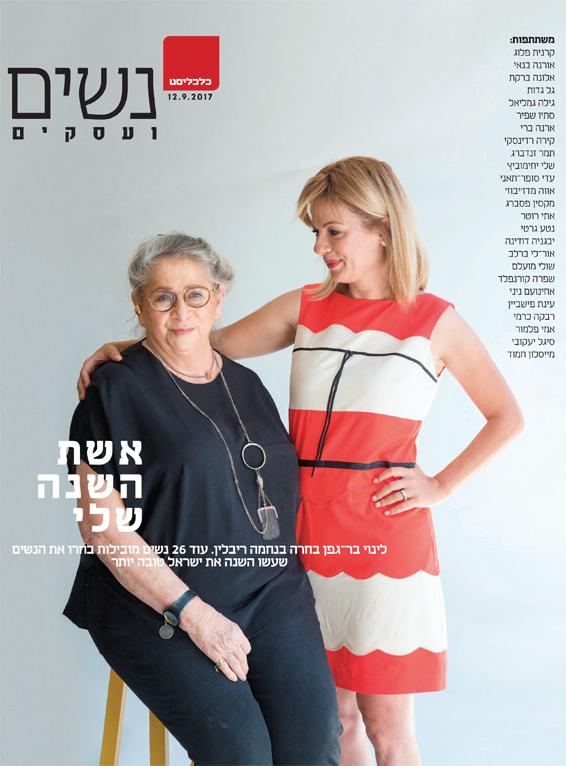 שער מגזין נשים 12.9.17