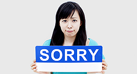 סליחה התנצלות, צילום: שאטרסטוק
