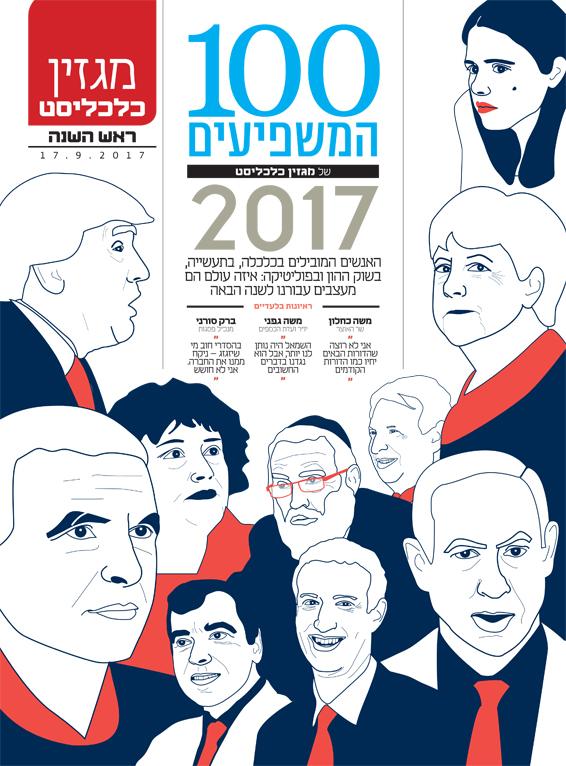 שער מגזין 100 המשפיעים 2017